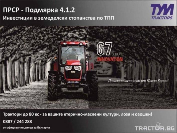 Трактори TYM T393 0 - Трактор БГ
